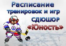 Расписание занятий школы вратарей, тренировок и игр Первенства РБ СДЮШОР