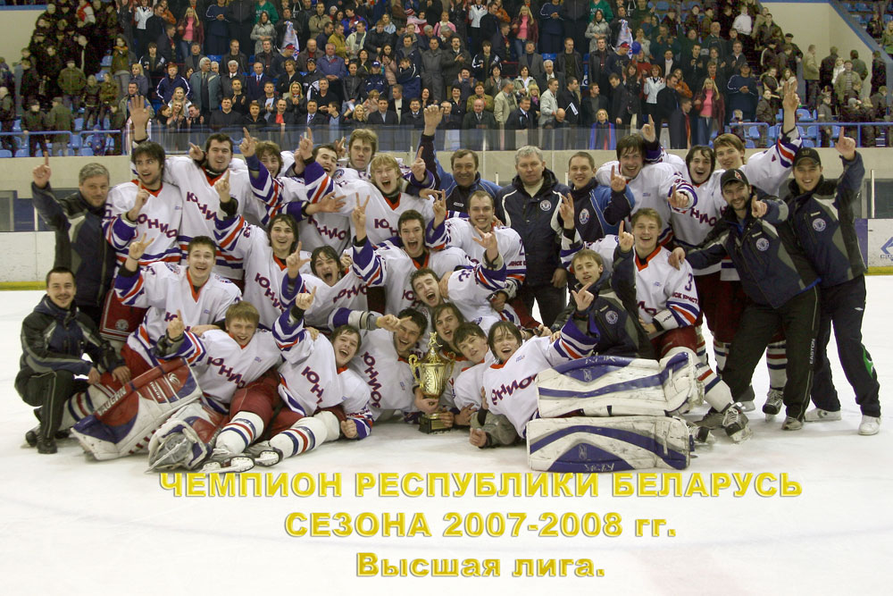 Чемпион Республики Беларусь среди команд Высшей лиги сезона 2007-2008 гг.