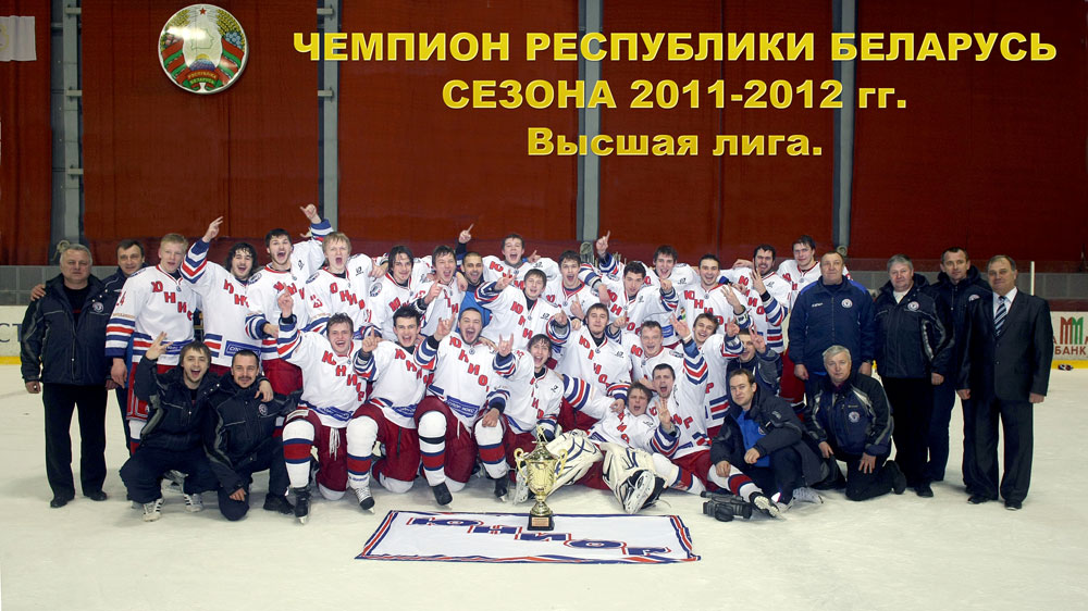 Чемпион Республики Беларусь среди команд Высшей лиги сезона 2011-2012 гг.
